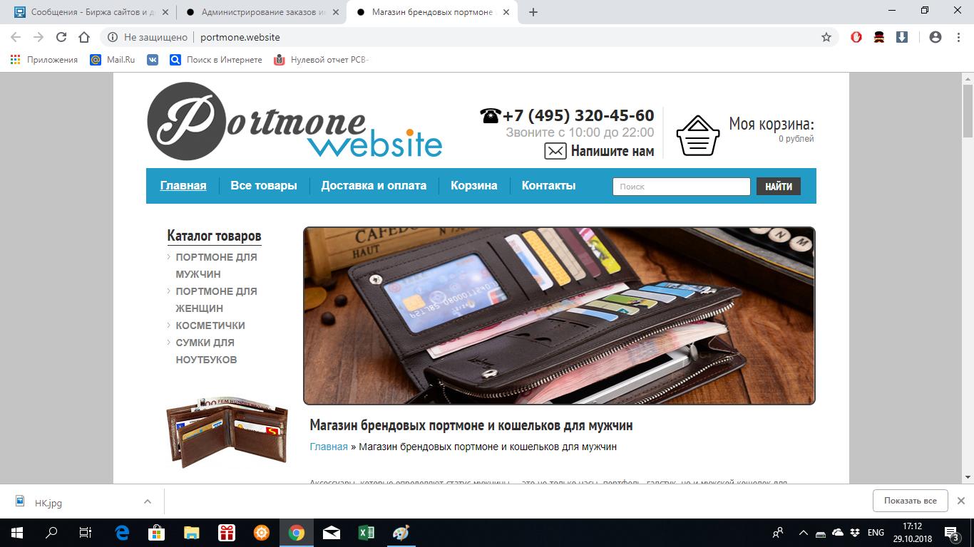 adbe746d28a Прибыльный магазин портмоне от производителя - Биржа сайтов и ...