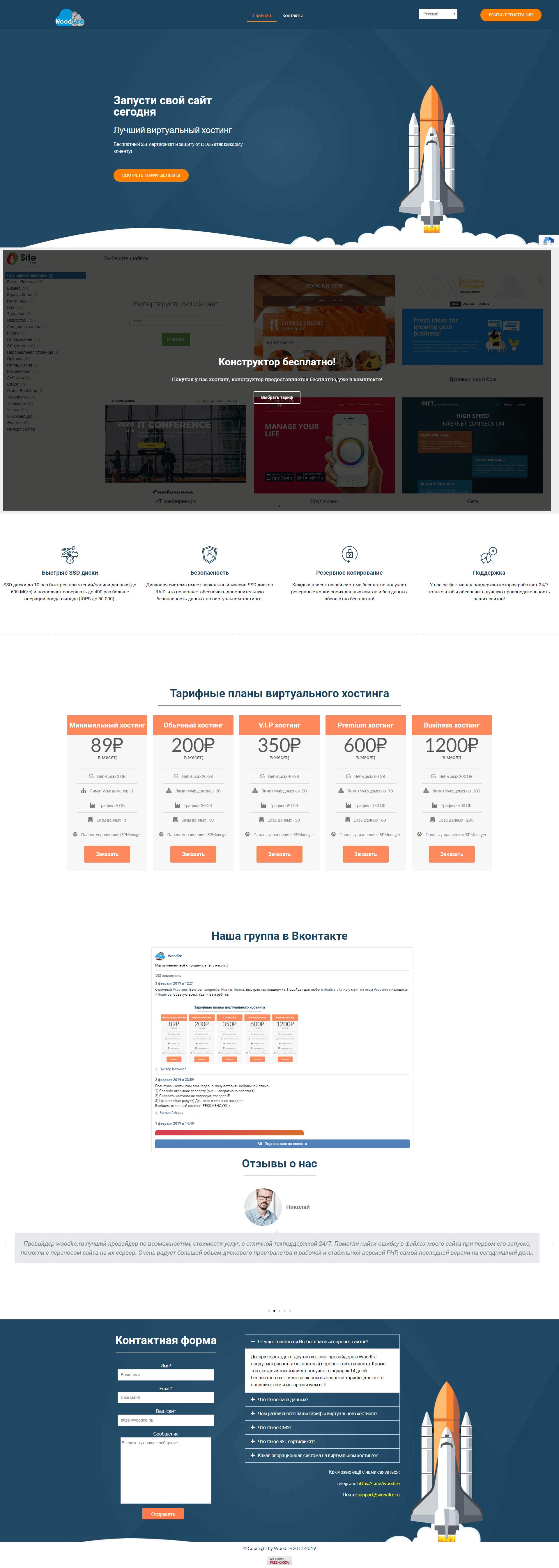 Продажа хостингов сайт выложил на хостинг