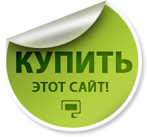 "auction_website_bulk_green_100 Озвучка с игры ""Мародер"" для World of Tanks 0.9.17.0.3"